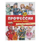 Большая книга «Профессии»