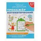 Школа для дошколят «Тренажер математический» 6-7 лет