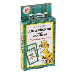 Обучающие карточки «Английский для малышей». Автор: Шишкова И.
