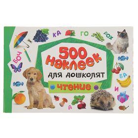 500 наклеек для дошколят «Чтение»