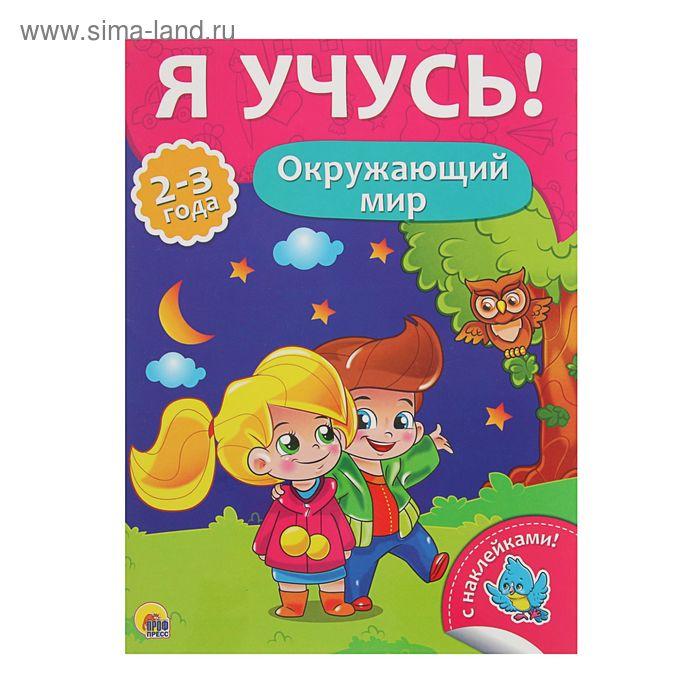 """Я учусь! Для детей от 2 до 3 лет """"Окружающий мир"""""""