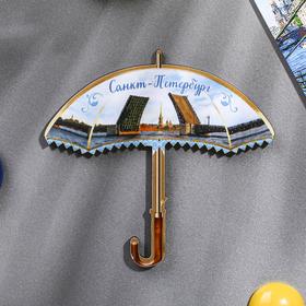 """Магнит в форме зонта """"Санкт-Петербург"""""""
