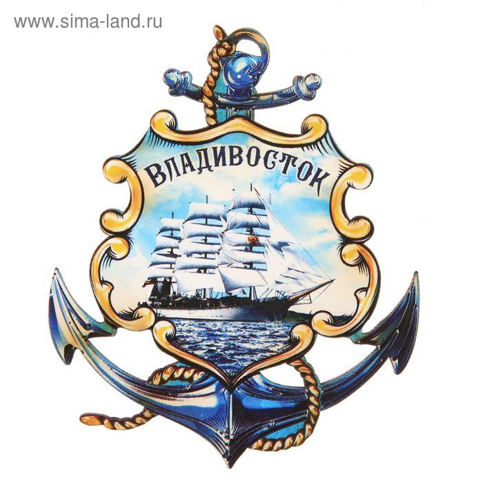 "Магнит в форме якоря ""Владивосток"""