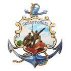 Магнит в форме якоря «Севастополь»