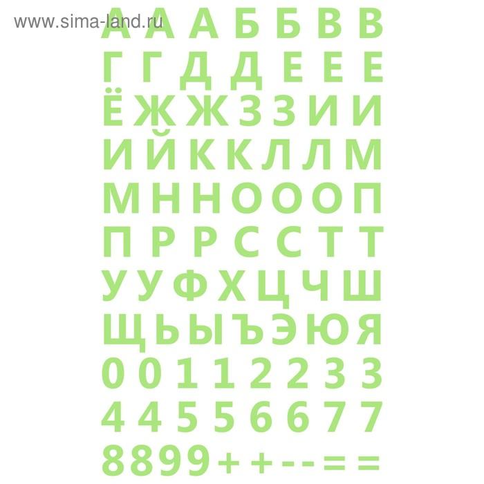 """Наклейки светящиеся """"Алфавит русский и цифры"""""""