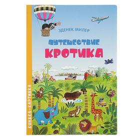 Книжка-картинка «Путешествие Кротика». Автор: Милер З.