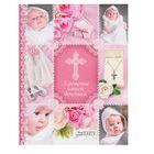 """Ежедневник-смешбук на гребне """"Крещение нашей доченьки"""", твёрдая обложка, 30 страниц"""
