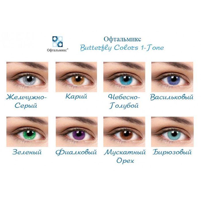 Цветные контактные линзы Офтальмикс Butterfly 1 - GRAY, -3.0/8,6, в наборе 2шт