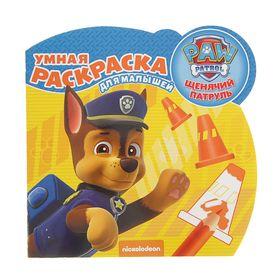 Умная раскраска для малышей «Щенячий патруль»
