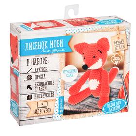 Набор для вязания : Мягкая игрушка «Лисенок Моби»