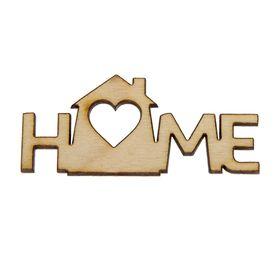 Декоративное слово для творчества из фанеры 'Home' 3х7х0,4см (ДЭК-039) Ош