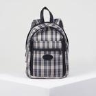 Рюкзак на молнии, 2 отдела, 2 наружных кармана, цвет чёрный/белый