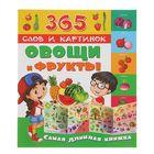 """365 слов и картинок """"Овощи и фрукты"""""""