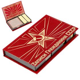 Футляр на текстурном картоне с бумажным блоком 'Записи гражданина СССР' Ош