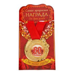 """Медаль """"С Юбилеем 60 лет"""", диам 5 см"""