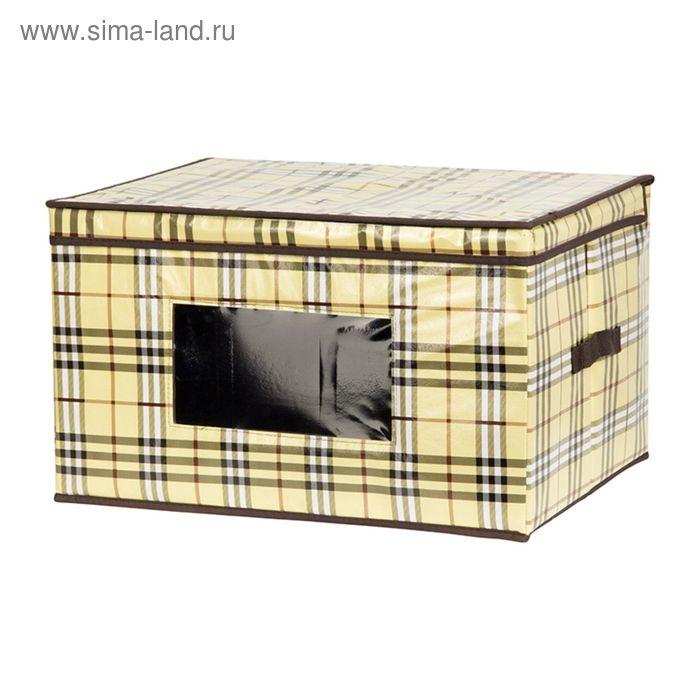"Кофр складной для хранения ""Шотландка"", 2 ручки и прозрачное окно, 50 х 40 х 30 см"