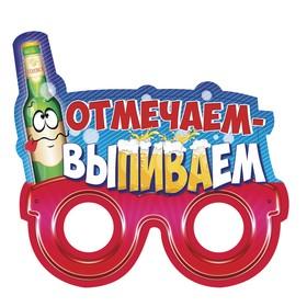 """Очки карнавальные """"Отмечаем-выпиваем"""""""
