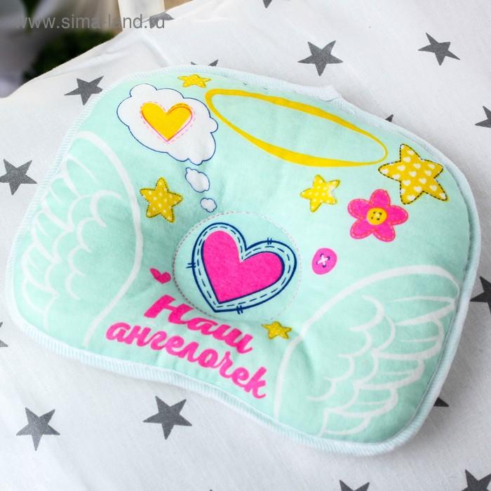 Подушка детская ортопедическая «Наш ангелочек»