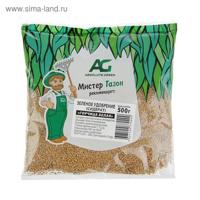 Семена Горчица белая, 0,5 кг