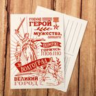 "Открытка ""Волгоград"", 10,5*14,8 см"