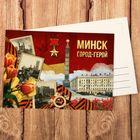 """Открытка """"Минск. Город-герой"""""""
