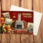 """Открытка """"Смоленск. Город-герой"""", 10,5*14,8 см"""