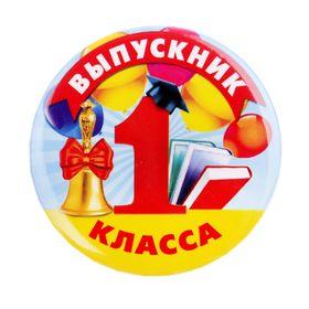 """Значок закатной """"Выпускник 1 класса"""""""