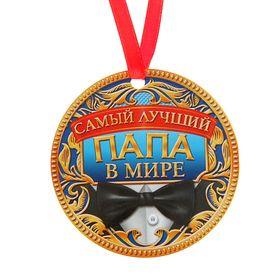 """Медаль-магнит """"Самый лучший папа в мире!"""""""