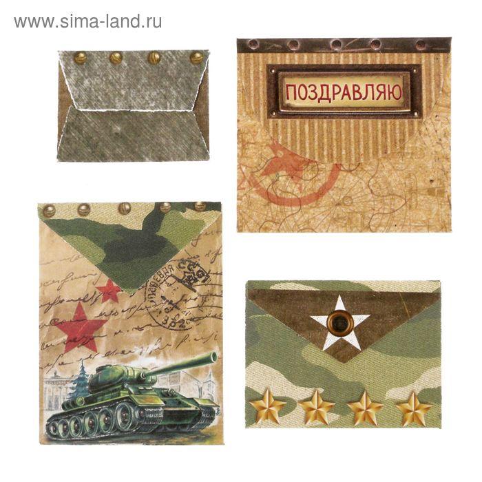 """Набор декоративных мини-конвертиков """"Military"""", 11 х 13,5 см"""