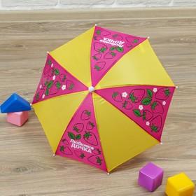 Зонт детский механический 'Любимая дочка. Клубничка', r=26см, цвет жёлтый/розовый Ош