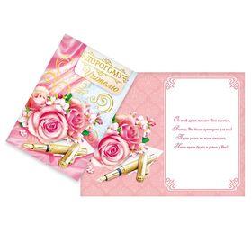 Открытка с тиснением «Дорогому учителю», розы, 12 х 18 см