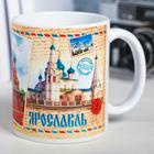 """Кружка с сублимацией, почтовая """"Ярославль"""", 300 мл"""