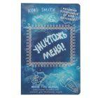 Уничтожь меня! Уникальный блокнот для творческих людей (английское название Wreck this journal). Автор: Смит К.
