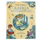 Алиса в Стране чудес (ил. И. Петелиной). Автор: Кэрролл Л.