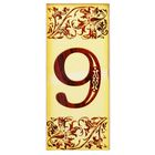 """Цифра дверная из дерева """"9"""", под выжигание, 3*7 см"""