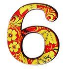 "Цифра дверная из дерева ""6"", хохлома, 4,2*5 см"