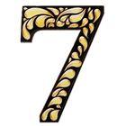 """Цифра дверная из дерева """"7"""", черное с золотом, 4,1*4,7 см"""