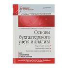 Основы бухгалтерского учета и анализа: Учебник для вузов. Стандарт третьего поколения