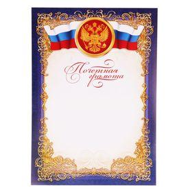 Почетная грамота 'Российская символика' Ош