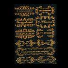 """Пленка-оверлей для скрапбукинга """"Поздравления"""" А6 золото/голография (foil-Gs-ov102)"""