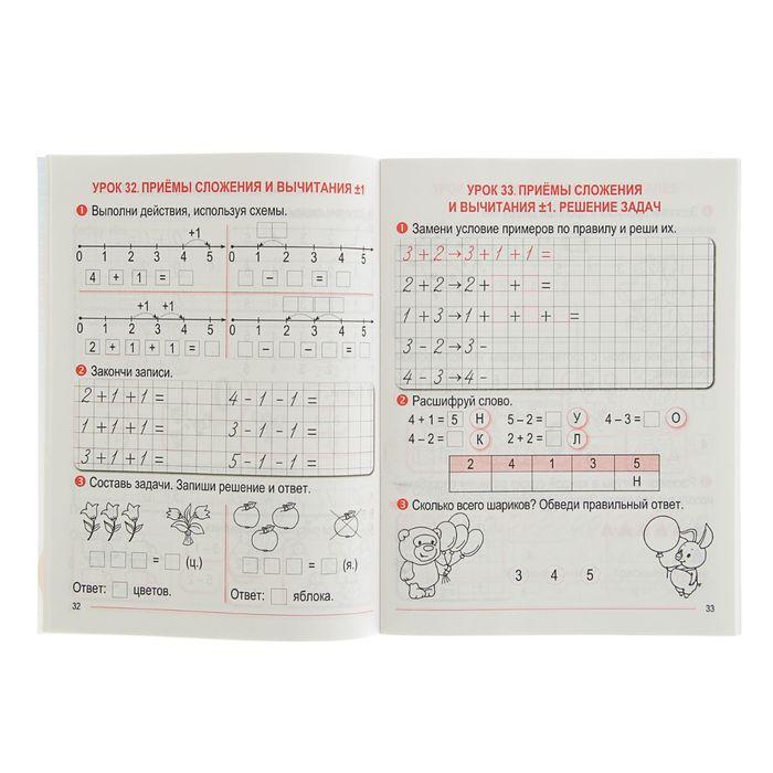 гдз по математике 2 класс тетрадь для закрепления знаний