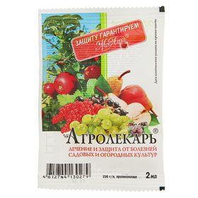 Средство от болезней растений Фунгицид Агролекарь, ампула в пакете, 2 мл Ош