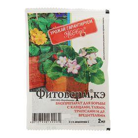 Биопрепарат от вредителей, тли, трипсов Фитоверм, амп. в пакете, 2 мл Ош