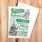 """Открытка на дизайнерском картоне мини """"Челябинск"""""""
