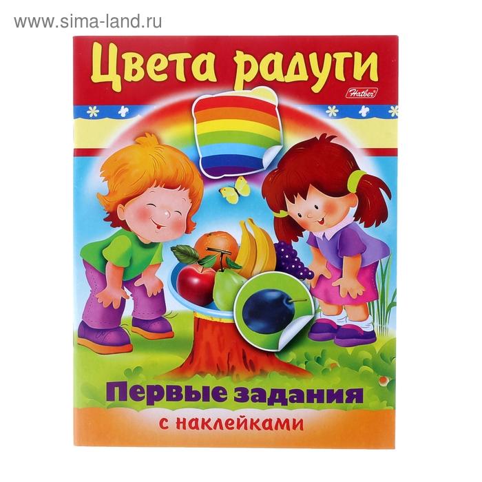 """Первые задания """"Цвета радуги"""", с наклейками"""