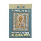 """Отрывной календарь """"Православные праздники и посты"""" 2018 год"""