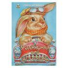 Книжка-лучший подарок «У зайчонка всё в порядке». Автор: Курмашов Р.Ф.