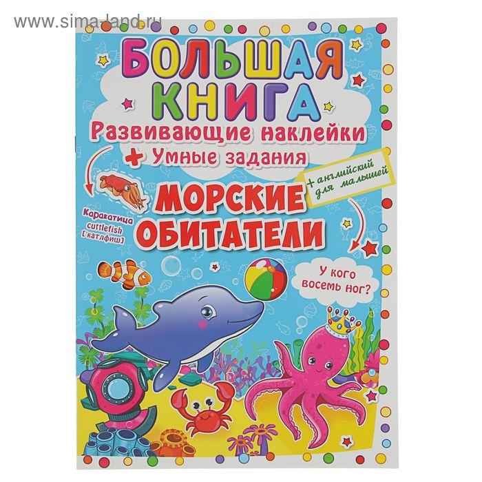 Большая книга «Развивающие наклейки. Умные задания. Морские обитатели»