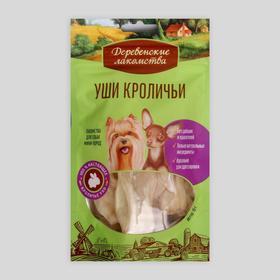 Уши кроличьи Деревенские Лакомства  для собак, мини-пород, 15г