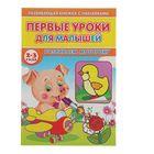 Первые уроки для малышей 2-3 года с наклейками. Развиваем моторику